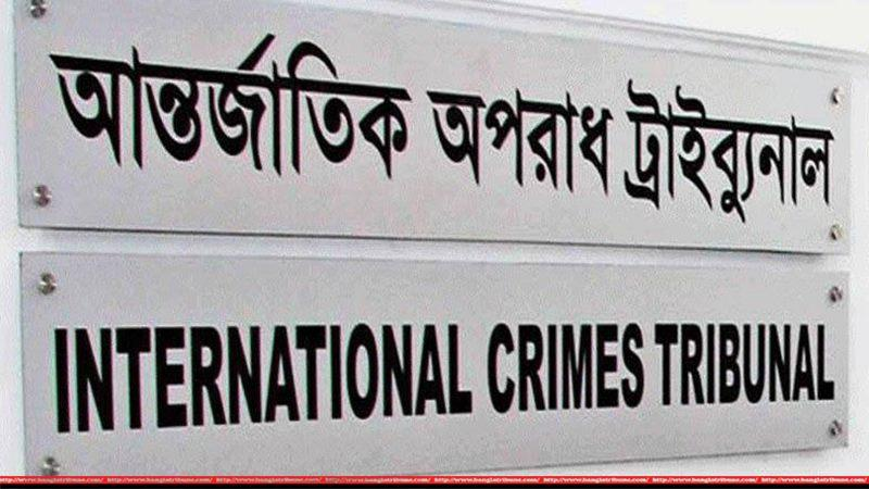 International Crimes Tribunal (Bangladesh)