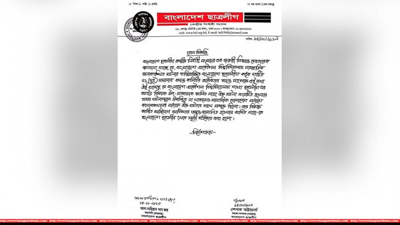 The Bangladesh Chhatra League made the announcement in a statement on Monday (Oct 14).