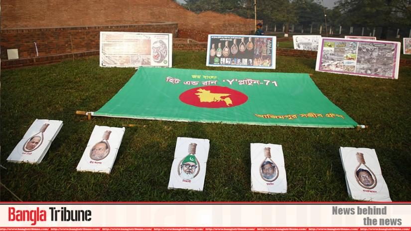 Presentation at the Martyred Intellectuals Memorial in the capiltal's Mirpur on Saturday (Dec 14) to condemn local collaborators of Pakistani occupation force in Liberation War.